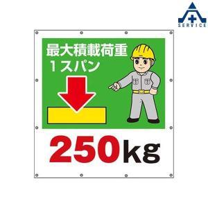 スーパーシート(イラスト)  355-41|anzenkiki
