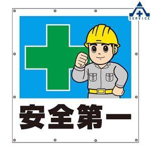 スーパーシート(イラスト)  355-45|anzenkiki