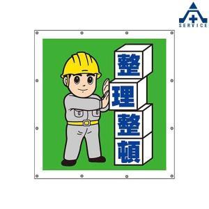 スーパーシート(イラスト)  355-46|anzenkiki
