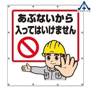スーパーシート(イラスト)  355-48|anzenkiki