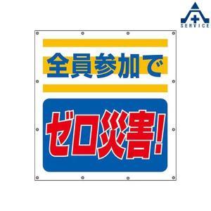 スーパーシート(スローガン)  355-60|anzenkiki