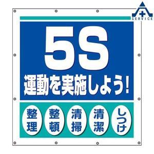 スーパーシート(スローガン)  355-61|anzenkiki