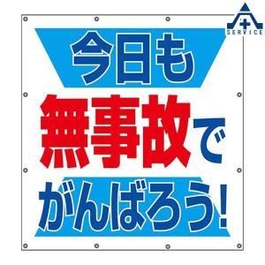 スーパーシート(スローガン)  355-62|anzenkiki