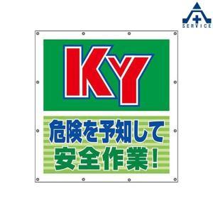 スーパーシート(スローガン)  355-63|anzenkiki
