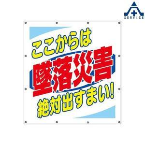 スーパーシート(スローガン)  355-64|anzenkiki