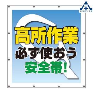 スーパーシート(スローガン)  355-65|anzenkiki