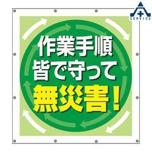 スーパーシート(スローガン)  355-66|anzenkiki
