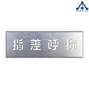 吹付け用プレート 指差呼称 349-44 |anzenkiki