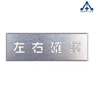 吹付け用プレート 左右確認 349-45|anzenkiki