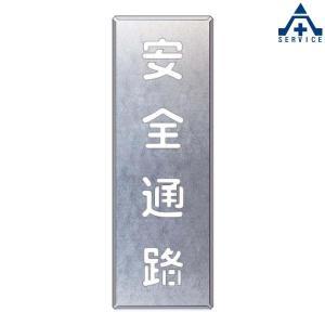 吹付け用プレート 安全通路 タテ 349-46|anzenkiki