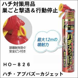 ハチ対策用品 ハチ・アブバズーカジェット HO-826 anzenkiki
