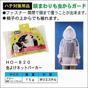 ハチ対策用品 虫よけネットパーカー HO-820 anzenkiki