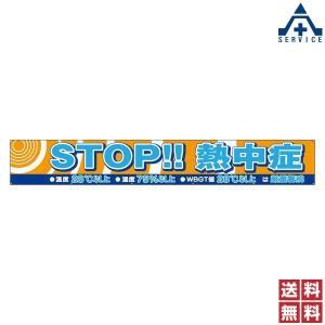 HO-589 熱中症予防喚起用 横断幕 STOP!熱中症 (メーカー直送/代引き決済不可)熱中症予防 工事現場 熱中症対策 作業員|anzenkiki