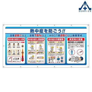 HO-583 マルチサインシート (メーカー直送/代引き決済不可)熱中症予防 工事現場 熱中症対策 作業員|anzenkiki