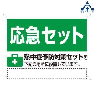 HO-594 熱中症対策標識  熱中症予防 工事現場 熱中症対策 作業員|anzenkiki