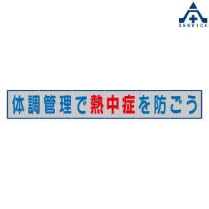 HO-520 熱中症予防喚起用 メッシュ横断幕 「体調管理で熱中症を防ごう」 (メーカー直送/代引き決済不可)熱中症予防 工事現場 熱中症対策 作業員|anzenkiki