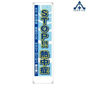 HO-5931 熱中症予防啓発用 たれ幕 STOP!!熱中症  熱中症予防 工事現場 熱中症対策 作業員|anzenkiki
