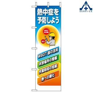 HO-118 熱中症予防喚起用 桃太郎旗 「熱中症を予防しよう」  熱中症予防 工事現場 熱中症対策 作業員|anzenkiki