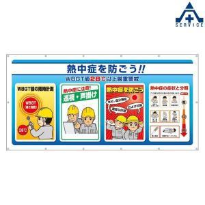 HO-582 マルチサインシート (メーカー直送/代引き決済不可)熱中症予防 工事現場 熱中症対策 作業員|anzenkiki