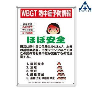 HO-1021 熱中症予防標識  熱中症予防 工事現場 熱中症対策 作業員|anzenkiki