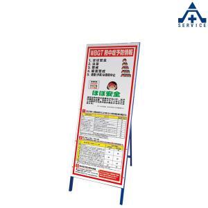 HO-5981 予防情報看板 (枠付き看板のみ)(メーカー直送/代引き決済不可)熱中症予防 工事現場 熱中症対策 作業員|anzenkiki