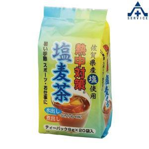 HO-88 塩麦茶 (1L用×20袋)熱中症予防 工事現場 熱中症対策 作業員 塩分補給|anzenkiki