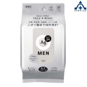HO-941 資生堂AGメンズシートフェイス&ボディ  熱中症予防 工事現場 熱中症対策 作業員 anzenkiki