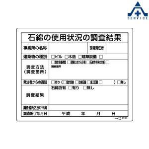 324-66B 石綿標識 石綿の使用状況の調査結果 (400mm×500mm)アスベスト 検査 標識|anzenkiki