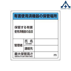 822-100 有害使用済機器の保管場所 (600×600mm)(メーカー直送/代引き決済不可)廃棄物分別標識|anzenkiki