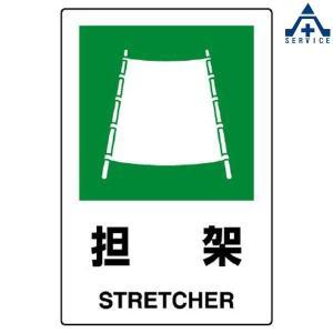 802-861A 備蓄物資 保管場所表示板 「担架」 (450×300mm)衛生標識 JIS規格標識 安全標識|anzenkiki