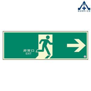 824-02B 避難口誘導蓄光標識 200×600mm  避難口誘導標識 非常口標識 通路誘導標識|anzenkiki