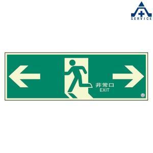 824-03B 避難口誘導蓄光標識 200×600mm  避難口誘導標識 非常口標識 通路誘導標識|anzenkiki
