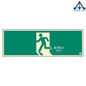 824-04B 避難口誘導蓄光標識 200×600mm  避難口誘導標識 非常口標識 通路誘導標識|anzenkiki