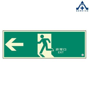 824-05B 避難口誘導蓄光標識 300×900mm (メーカー直送/代引き決済不可)避難口誘導標識 非常口標識 通路誘導標識|anzenkiki
