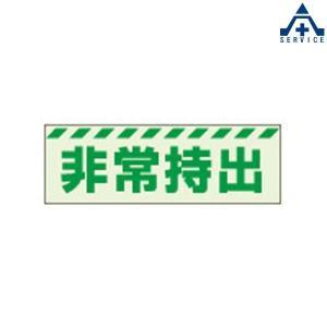 831-62 備蓄物資 保管場所表示板 「非常持出」 蓄光ステッカー (40×120mm)避難誘導標識 保管庫表示 震災 災害対策|anzenkiki