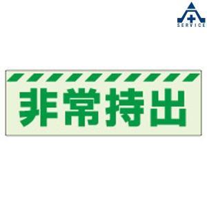 831-63 備蓄物資 保管場所表示板 「非常持出」 蓄光ステッカー (80×240mm)避難誘導標識 保管庫表示 震災 災害対策|anzenkiki