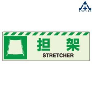831-60 備蓄物資 保管場所表示板 「担架」 蓄光ステッカー (120×360mm)避難誘導標識 保管庫表示 震災 災害対策|anzenkiki