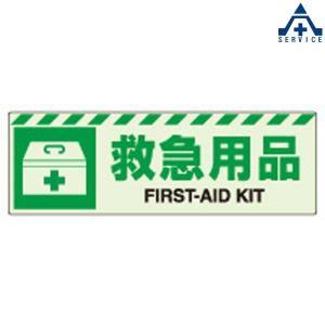 831-61 備蓄物資 保管場所表示板 「救急用品」 蓄光ステッカー (120×360mm)避難誘導標識 保管庫表示 震災 災害対策|anzenkiki