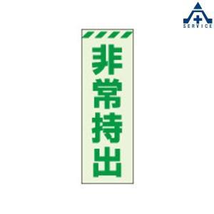 831-64 備蓄物資 保管場所表示板 「非常持出」 蓄光ステッカー (120×40mm)避難誘導標識 保管庫表示 震災 災害対策|anzenkiki