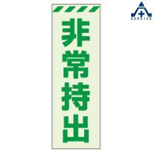 831-65 備蓄物資 保管場所表示板 「非常持出」 蓄光ステッカー (240×80mm)避難誘導標識 保管庫表示 震災 災害対策|anzenkiki