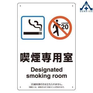 喫煙標識 803-201 「喫煙専用室」 エコユニボード (300×200mm)  喫煙専用室標識 受動喫煙防止標識 JIS規格 安全標識 受動喫煙防止 健康増進法 喫煙場所表示|anzenkiki