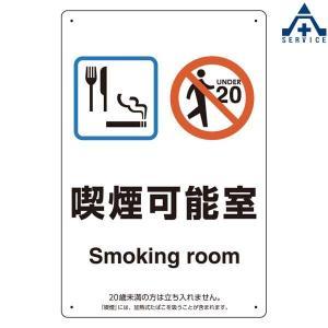 喫煙標識 803-311 「喫煙可能室」 エコユニボード (300×200mm)  喫煙専用室標識 受動喫煙防止標識 JIS規格 安全標識 受動喫煙防止 健康増進法 喫煙場所表示|anzenkiki