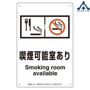 喫煙標識 803-321 「喫煙可能室あり」 エコユニボード (300×200mm)  喫煙専用室標識 受動喫煙防止標識 JIS規格 安全標識 受動喫煙防止 健康増進法 喫煙場所|anzenkiki