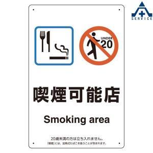 喫煙標識 803-331 「喫煙可能室店」 エコユニボード (300×200mm)  喫煙専用室標識 受動喫煙防止標識 JIS規格 安全標識 受動喫煙防止 健康増進法 喫煙場所表|anzenkiki