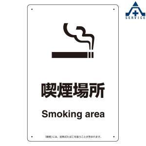 喫煙標識 803-341 「喫煙場所」 エコユニボード (300×200mm)  喫煙専用室標識 受動喫煙防止標識 JIS規格 安全標識 受動喫煙防止 健康増進法 喫煙場所表示板|anzenkiki