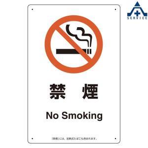 喫煙標識 803-351 「禁煙」 エコユニボード (300×200mm)  喫煙専用室標識 受動喫煙防止標識 JIS規格 安全標識 受動喫煙防止 健康増進法 喫煙場所表示板 喫|anzenkiki