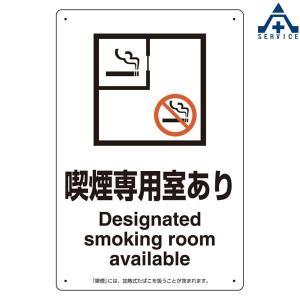 喫煙標識 803-211 「喫煙専用室あり」 エコユニボード (300×200mm)  喫煙専用室標識 受動喫煙防止標識 JIS規格 安全標識 受動喫煙防止 健康増進法 喫煙場所|anzenkiki