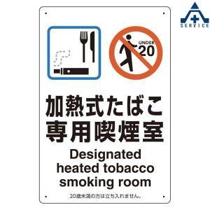 喫煙標識 803-221 「加熱式たばこ専用喫煙室」 エコユニボード (300×200mm)  喫煙専用室標識 受動喫煙防止標識 JIS規格 安全標識 受動喫煙防止 健康増進法|anzenkiki