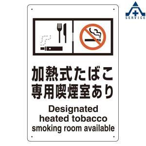 喫煙標識 803-231 「加熱式たばこ専用喫煙室あり」 エコユニボード (300×200mm)  喫煙専用室標識 受動喫煙防止標識 JIS規格 安全標識 受動喫煙防止 健康増|anzenkiki