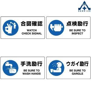 JIS規格安全標識 エコユニボード (200×400mm) 4種類 合図確認 点検励行 手洗励行 ウガイ励行 818-11 818-12 818-13 818-14|anzenkiki